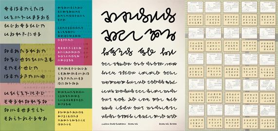 「横書き仮名」の開発