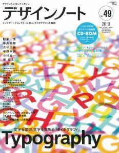デザインノート No.49